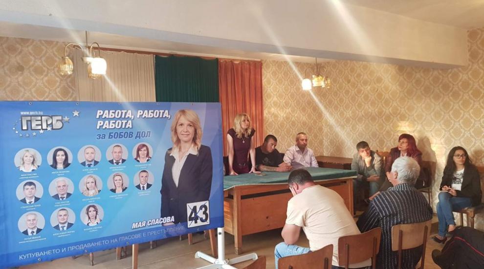 Кандидатът за кмет на ГЕРБ в Бобов дол Мая Спасова: С диалог, честност и...