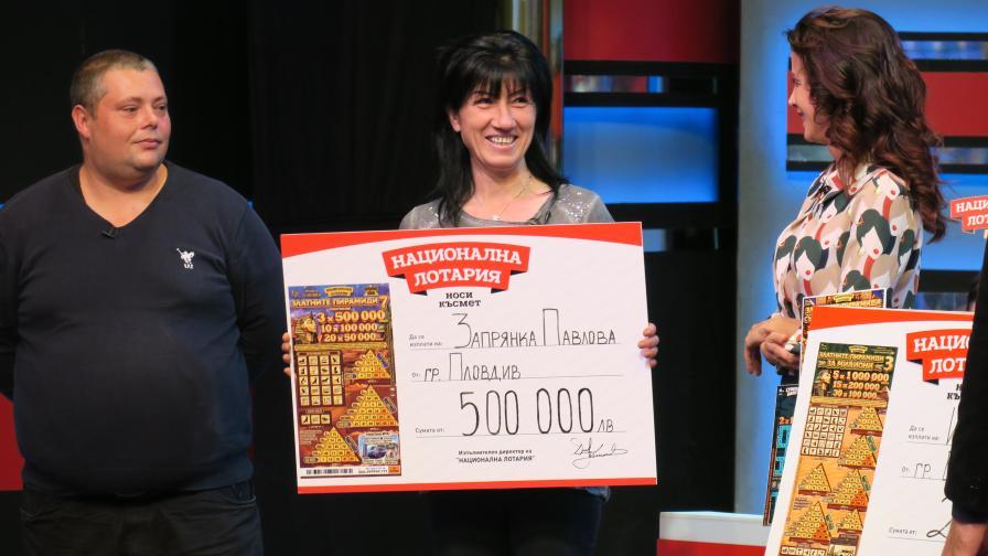 Пловдивчанка спечели 500 000 лева от Национална лотария