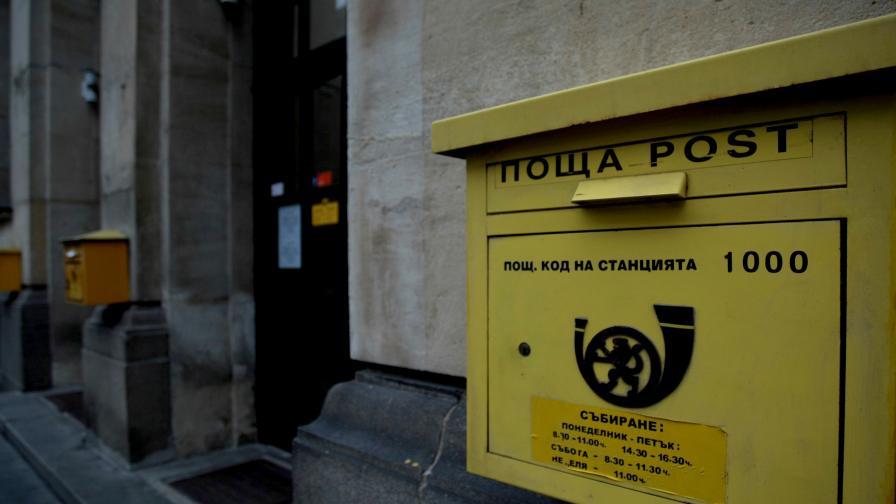 """Измамници събират такси от името на """"Български пощи"""""""