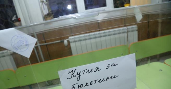 Изборният ден в област Разград започна нормално, отвориха врати всичките