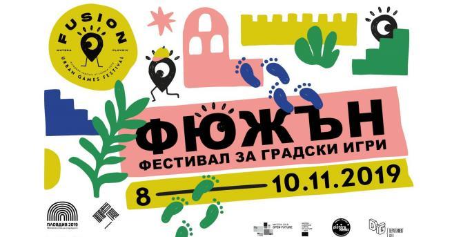Любопитно Градски игри отново превземат Пловдив – Европейска столица на