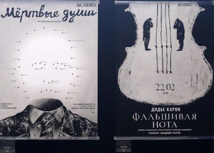 Девето международнo триенале сценичния плакат НДК