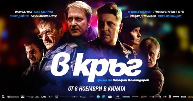 """Преди две години Стефан Командарев (""""Светът е голям и спасение"""