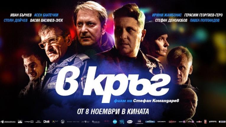 """""""В кръг"""" – да се срамуваш от държавата си, но да се гордееш с нейното кино"""