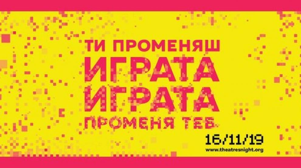 Нощ на театрите в 18 града в България