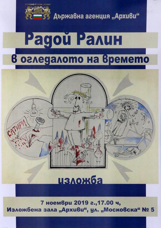 <p>Изложбата &quot;Радой Ралин в огледалото на времето&quot;, може да посетите в изложбена зала &bdquo;Архиви&ldquo; към Централния държавен архив на &quot;ул. &bdquo;Московска&ldquo; 5, София</p>