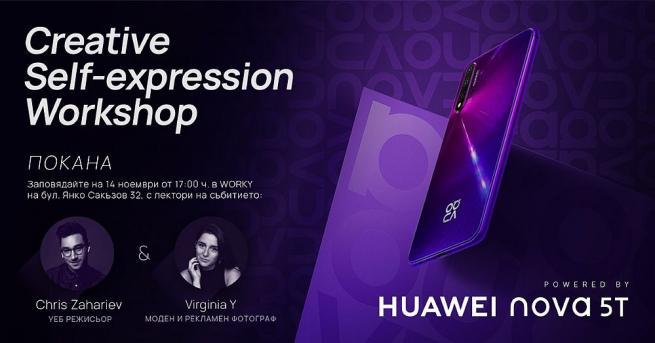 Huawei кани всички любители на новите технологии и комуникациите на
