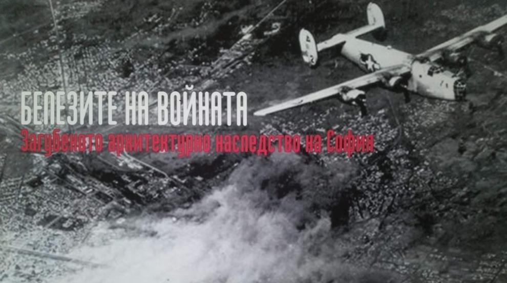 Белезите от англо-американските бомбардировки над София - 76 г. по-късно