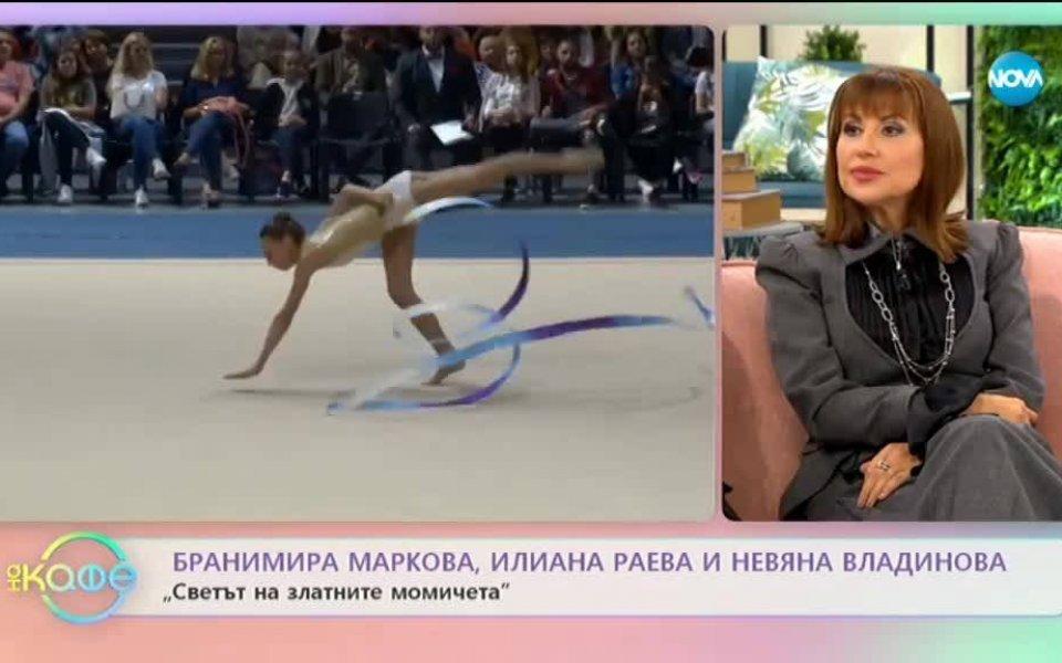 Президентът на Българската федерация по художествена гимнастика Илиана Раева отправи