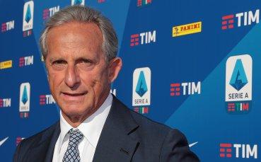 Шефът на Серия А изненадващо подаде оставка