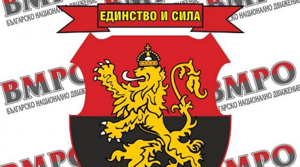 ВМРО към банките: Убедени сме, че ще заемете позиция в...