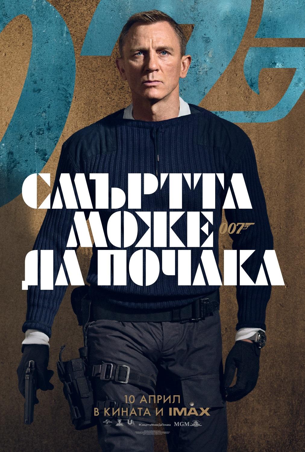 <p>Вече е факт първият тийзър&nbsp;към новата серия от култовата поредица за Джеймс Бонд.</p>  <p>&nbsp;</p>