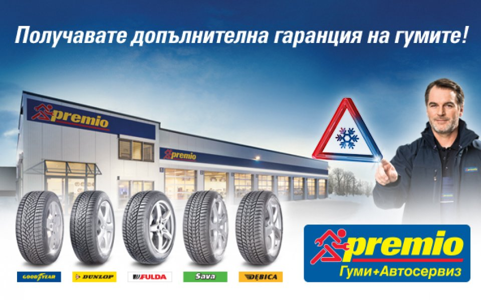 Наръчник за избор на зимни гуми за начинаещи