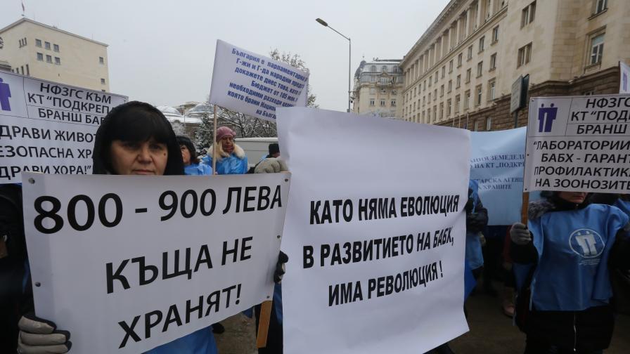 БАБХ на протест за достойно заплащане и труд