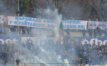 От Арда благодариха на футболистите и феновете