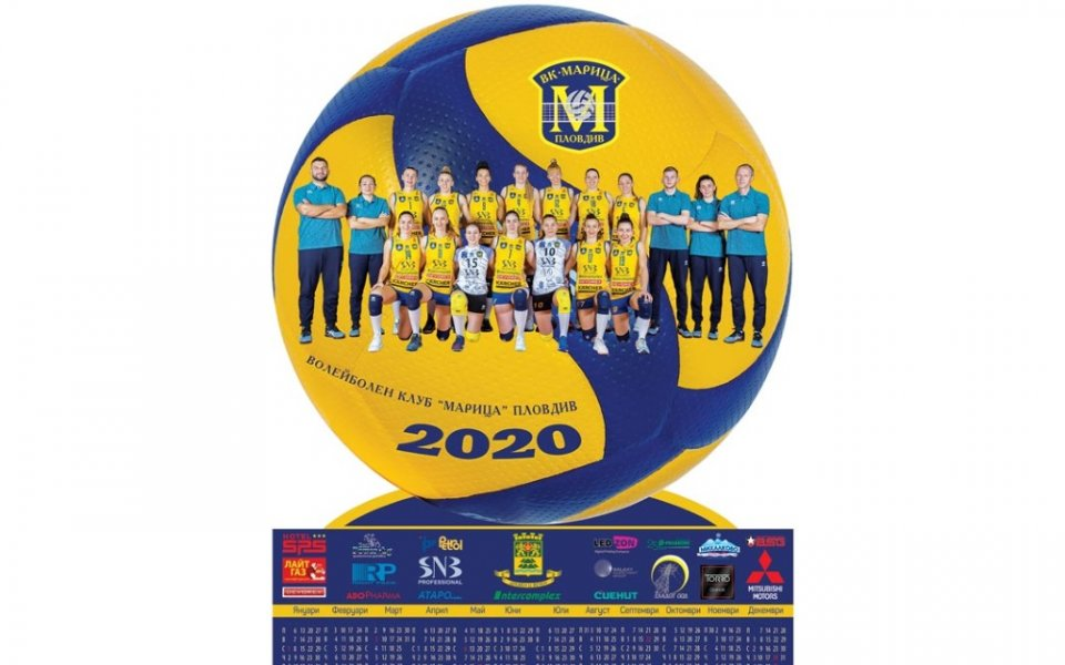 Марица Пловдив пусна в продажба календара за новата 2020 година