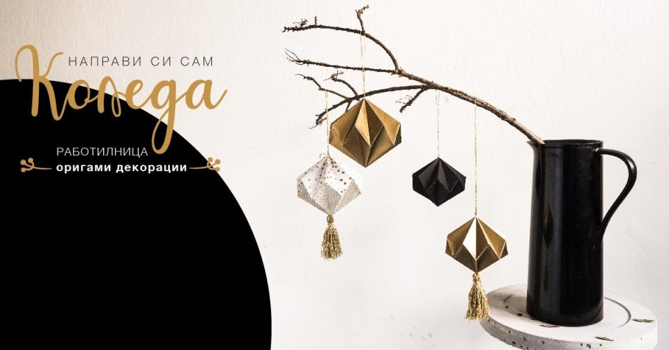 Коледа оригами работилница