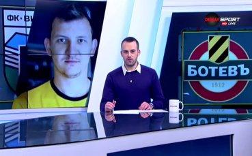 Витоша ще спъва Ботев Пд за край на 2019