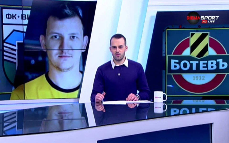 Витоша Бистрица приема Ботев Пловдив в пореден мач от последния
