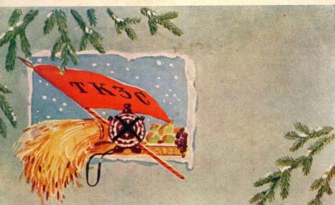 Как посрещахме Нова година в НРБ + ретро картички