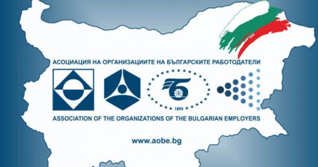 Асоциацията на организациите на българските работодатели (АОБР), която обединява АИКБ,