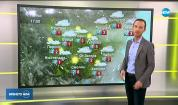 Прогноза за времето (17.01.2020 - сутрешна)