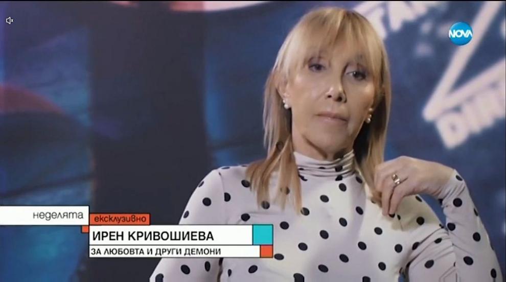 Ирен Кривошиева: Любовта ми към Стефан Данаилов беше страст, увлечение,...