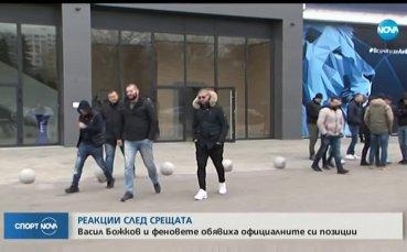 Реакции в Левски след срещите между шефове и фенове