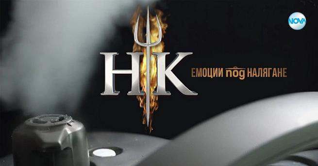 Най-оспорваното и вълнуващо кулинарно риалити Hell's Kitchen България се завръща