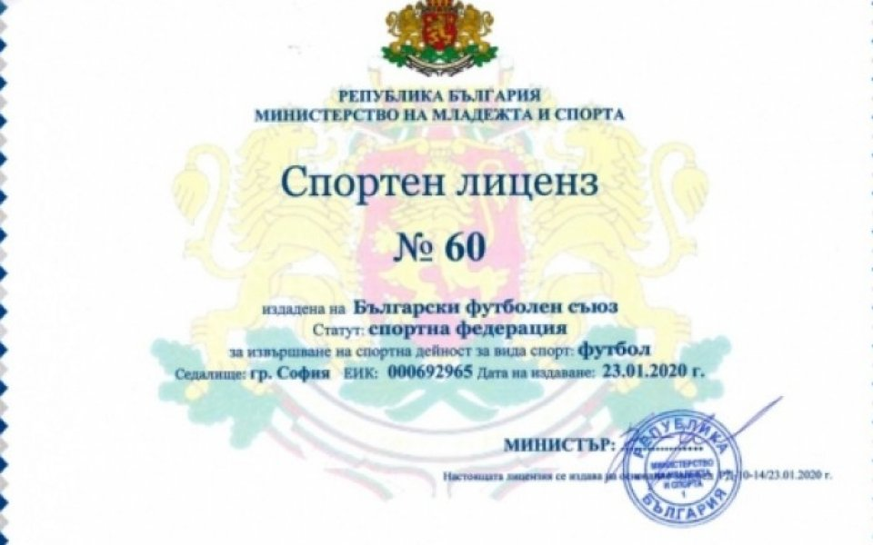 От Българският футболен съюз информираха своите членове, че на 23-и