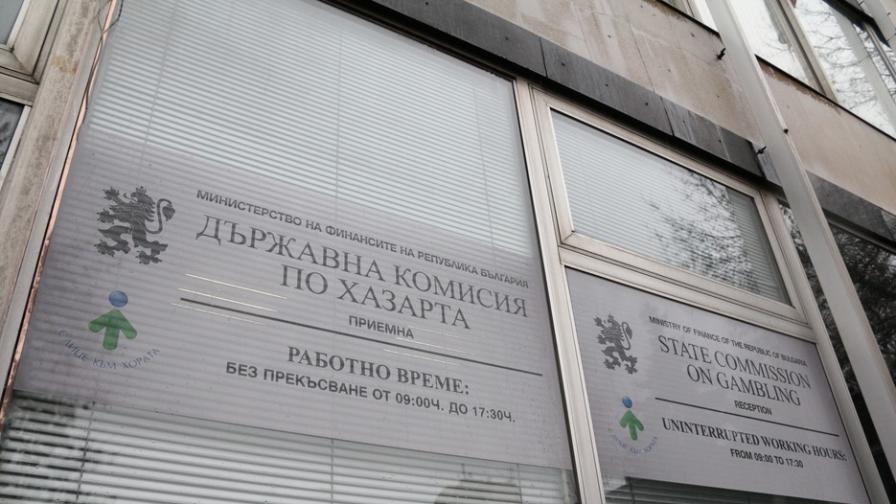 Закриват Държавната комисия по хазарта