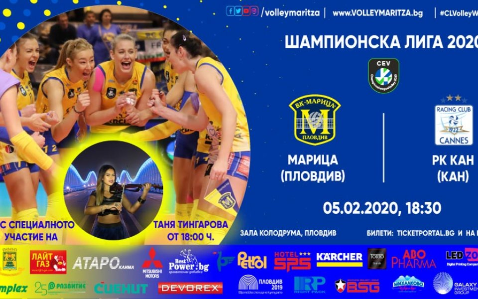 След бляскавата си победа в Русия, с която Марица (Пловдив)