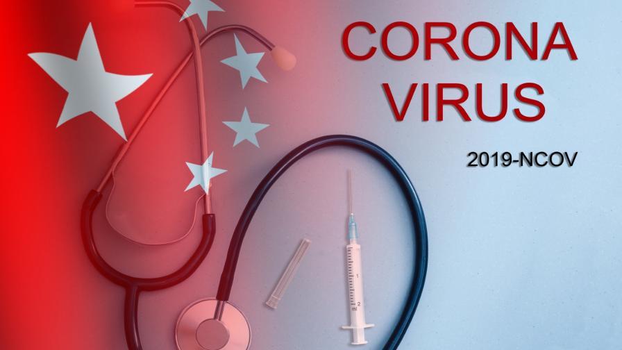<p>Предупреждение: смъртоносният коронавирус е по-опасен от тероризма</p>