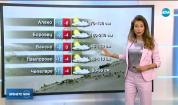 Прогноза за времето (06.02.2020 - централна емисия)