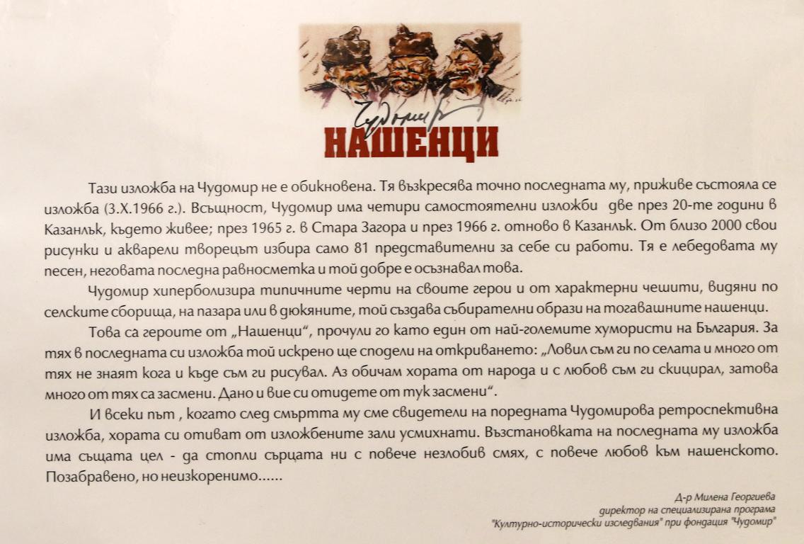 <p>Експозицията, която се осъществява съвместно с Литературно-художествения музей &ldquo;Чудомир&rdquo; в Казанлък, е посветена на 130 години от рождението на големия писател и художник.</p>