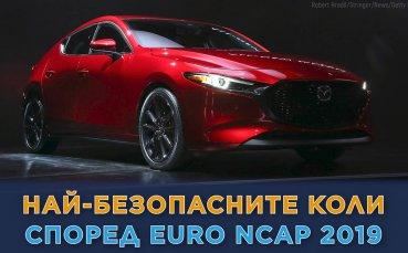 Топ 10 най-безопасните коли според Euro NCAP