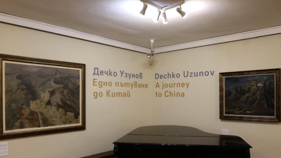 Дечко Узунов и неговото пътуване до Китай