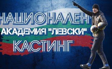 Помощникът на Хубчев ще избира таланти за Академията на Левски