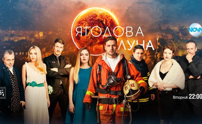 """Завладяващ сюжет и звезден каст в """"Ягодова луна"""" тази вечер по NOVA"""