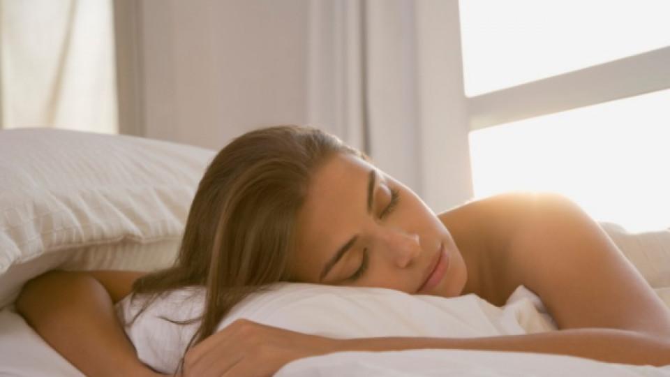 Защо е добре да спим голи?
