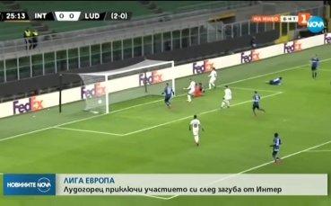 Лига Европа: Интер - Лудогорец 2:1