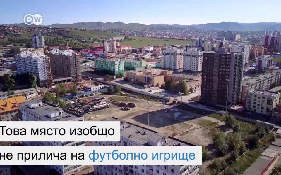 Футболно игрище в Улаанбаатар, Монголия Футболно игрище в държавата на