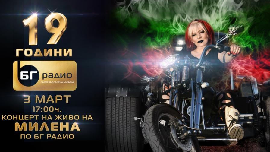 БГ радио празнува рожден ден с Милена Славова
