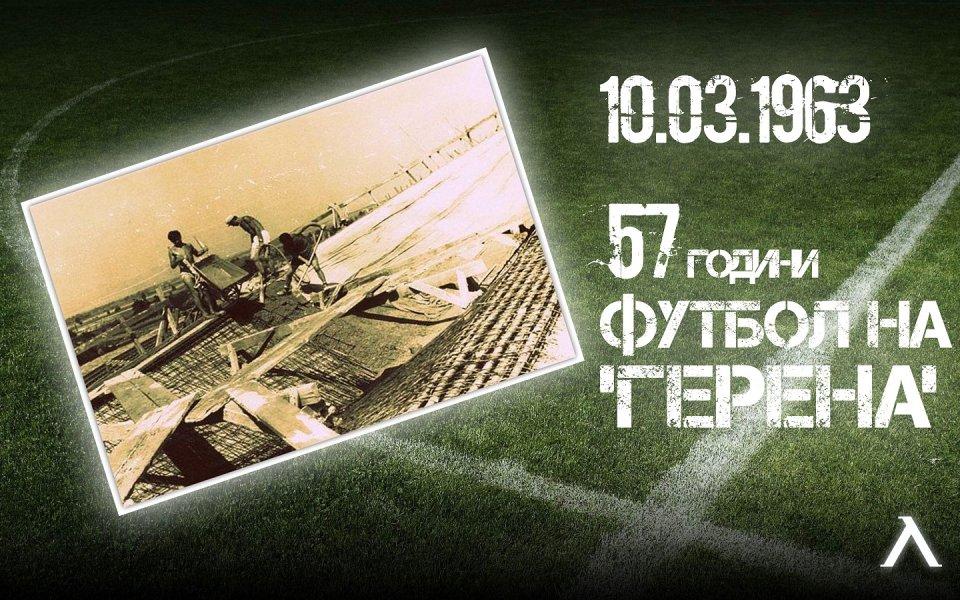 ПФК Левски отбелязва днес 57-та годишнина от откриването на клубния