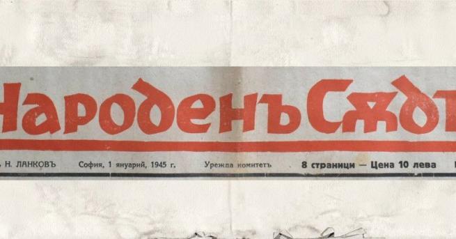 """""""Народният съд"""" в България се провежда в края на 1944"""