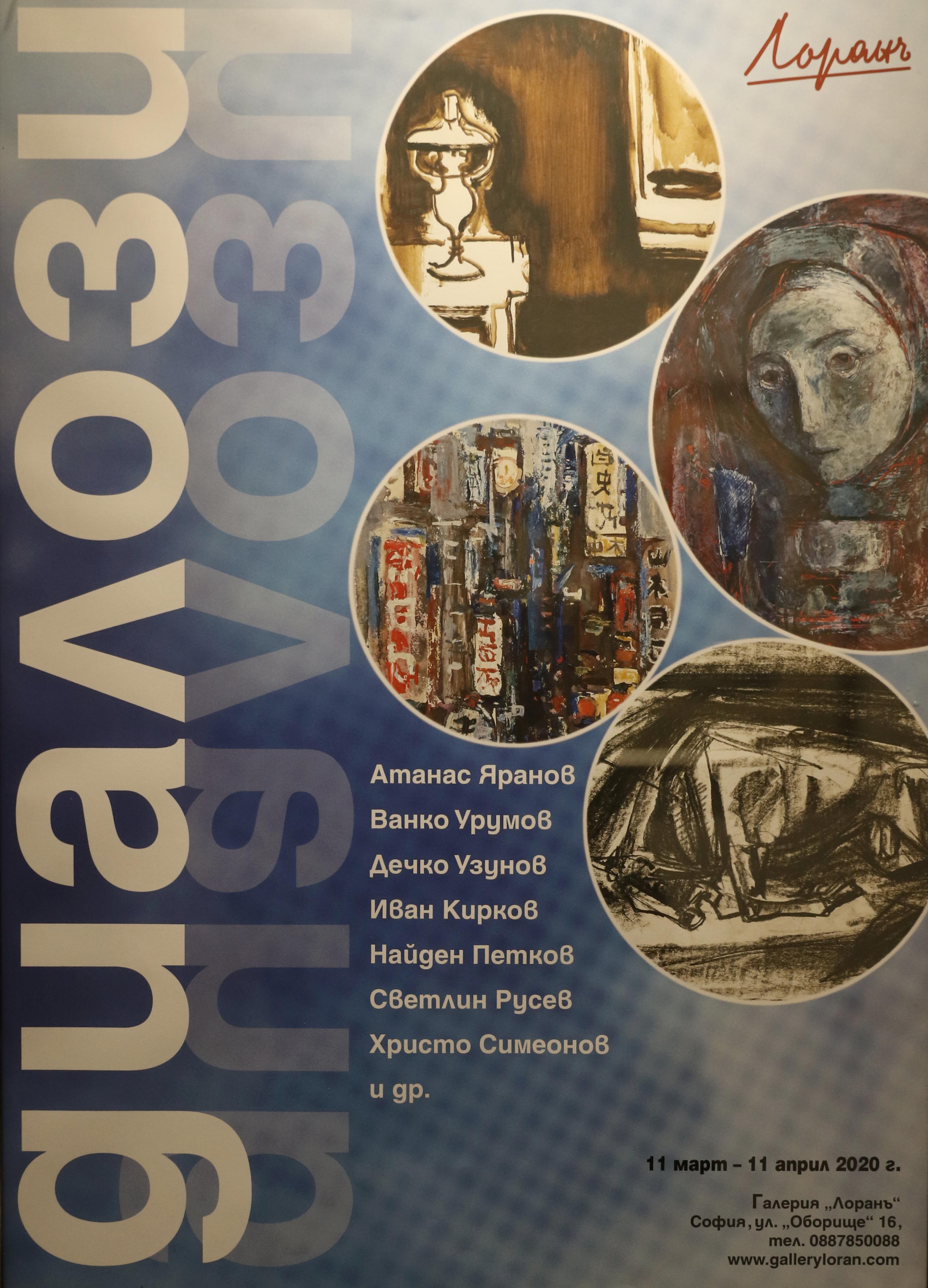 <p>Изложбата &bdquo;Диалози&rdquo;, може да бъде видяна до 11 април 2020 г. в Галерия &bdquo;Лоранъ&rdquo; на ул. &quot;Оборище&quot; 16 (вход от ул. &quot;Васил Априлов&quot;)</p>