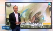 Прогноза за времето (11.03.2020 - обедна емисия)