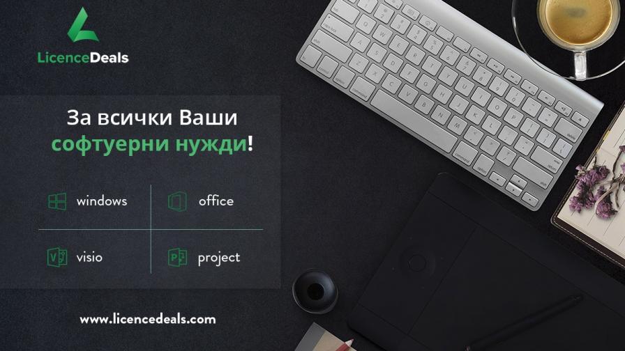 Как да се подготвим технологично за хоум офис