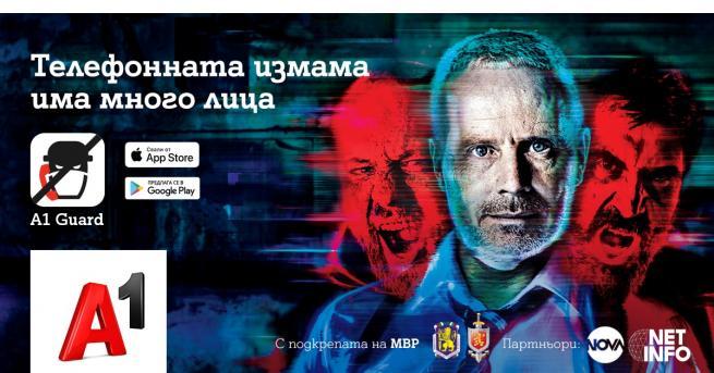 --> Създадено за&nbspA1 Технологии А1 и МВР с превантивна кампания