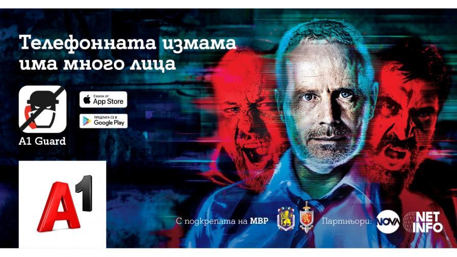 А1 и МВР с превантивна кампания за защита на гражданите от телефонни измами, свързани с COVID-19
